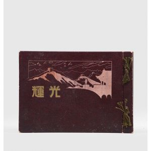 Showa 23-nen Shina Jihen shussei kinen shashincho :Hokushi sensen hen [in Japanese: A photograph album in memory of soldiers at the front lines during the China-Japan Conflict of 1937-1938].