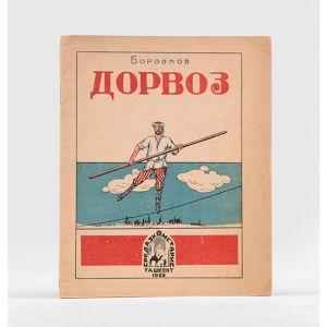 Dorvoz. Brodizchiy tsirk v Srednei Azii (Dorvoz, The Wandering Circus of Central Asia).