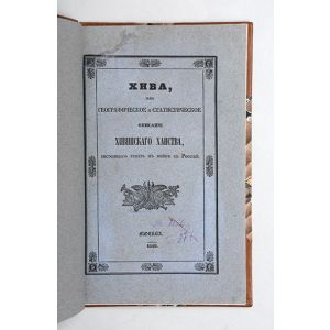 Khiva, ili geograficheskoe I statisticheskoe opisanie Khivivnskogo hanstva, sostoyachego teper v voyne s Rossiei