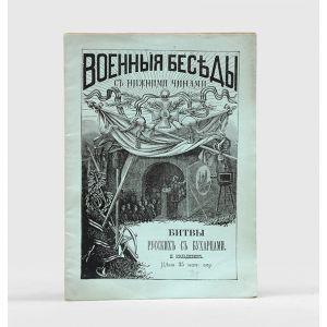 Bitvi russkih s bukhartsami v 1868 godu I geroiskaia oborona goroda Samarkanda.