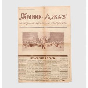 Kino-dzhaz [i.e. Cinema Jazz].