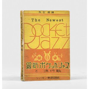 The Newest Pocket Jazz.