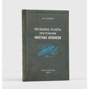 Problema poleta pri pomoshchi raketnykh apparatov: Sbornik statei pod red. M.K. Tikhonravova.