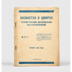Kazakstan v tsifrah. Statisticheskiy dvukhnedelnik kazstatupravleniya No. 6-7