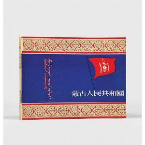 Menggu renmin gongheguo zou xiang wenhua jianshe zhi dao. (The Mongolian People's Republic on the Road to Cultural Development.)