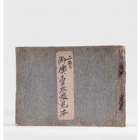 Go Fusuma Mi Hon. (Fusuma handmade samples.)