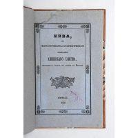 Khiva, ili geograficheskoe I statisticheskoe opisanie Khivivnskogo hanstva, sostoyachego teper v voyne s Rossiei.