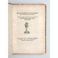 Historiae Aethiopicae libri decem,