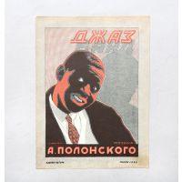 Dzhaz-Band: Foks-trot [Jazz Band: Fox Trot].