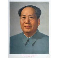 Mao zhuxi wan sui! (Long Live Chairman Mao!)